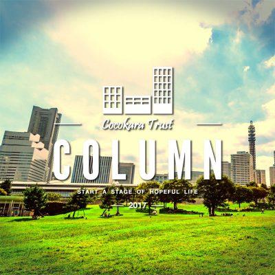 Column vol.3【良い物件を選ぶには…】
