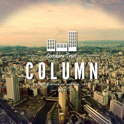 Column vol.4【新築と中古】