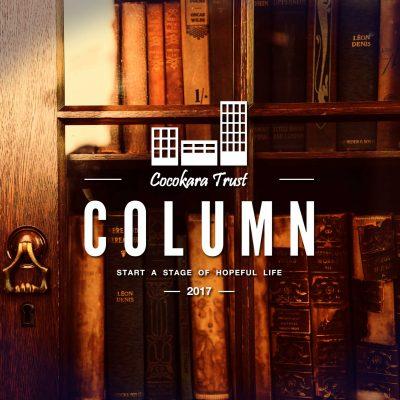 Column vol.5【不動産投資ローン?】