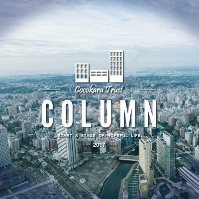 Column vol.6 【本当の物件価値を知ろう!】