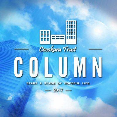 Column vol.7【不動産投資と向き合うために】