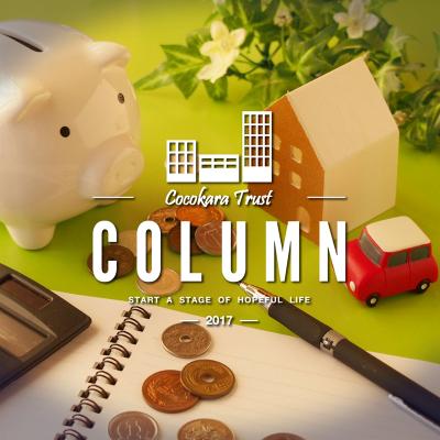 Column vol.8 【融資について】
