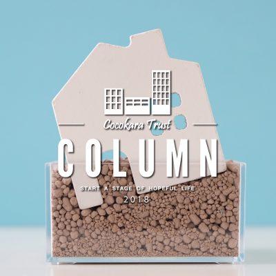 Column9 不動産経営のリスクマネジメント